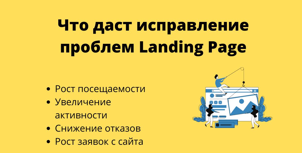Аудит landing page