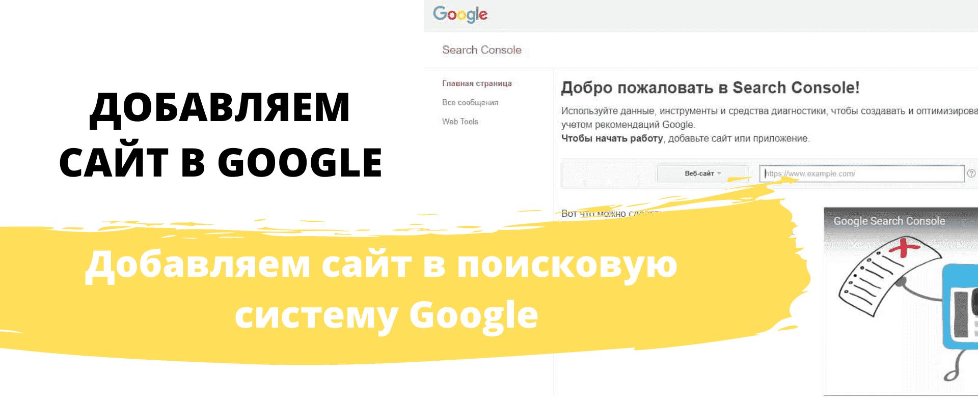 Правила эффективного добавления сайта в поисковики Яндекс и Google