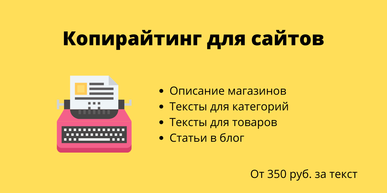 копирайттнг для сайтов