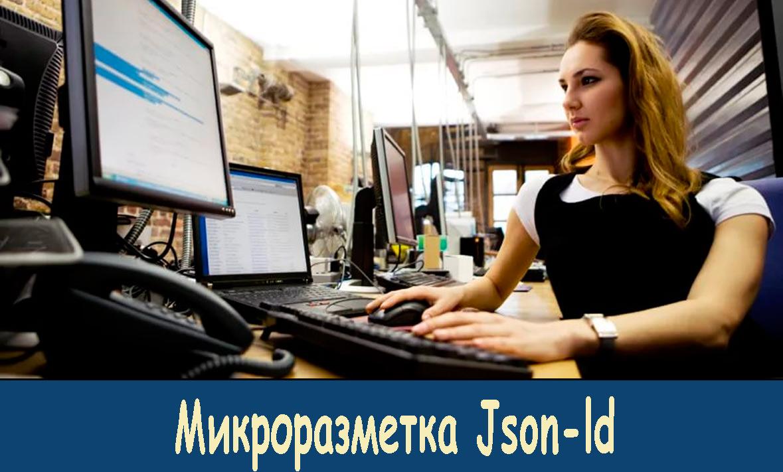 Микроразметка Json-ld