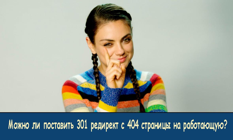 Можно ли поставить 301 редирект с 404 страницы на работающую.jpg