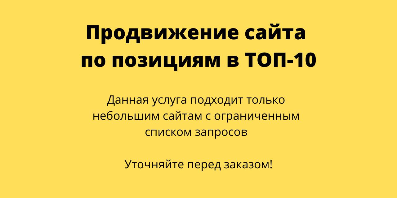 Продвижение сайта по позициям в ТОП-10(1)