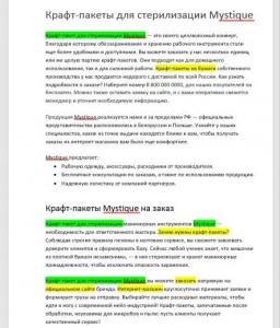 Пример текста копирайтинг