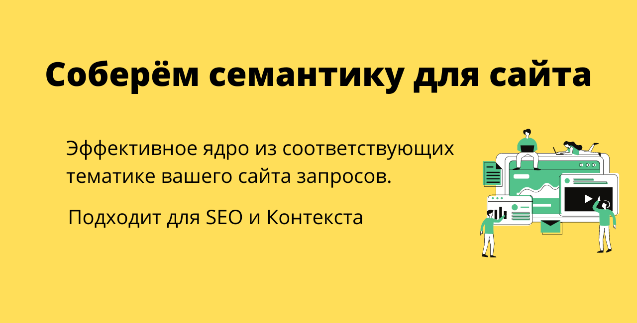 Соберём семантику для сайта(1)
