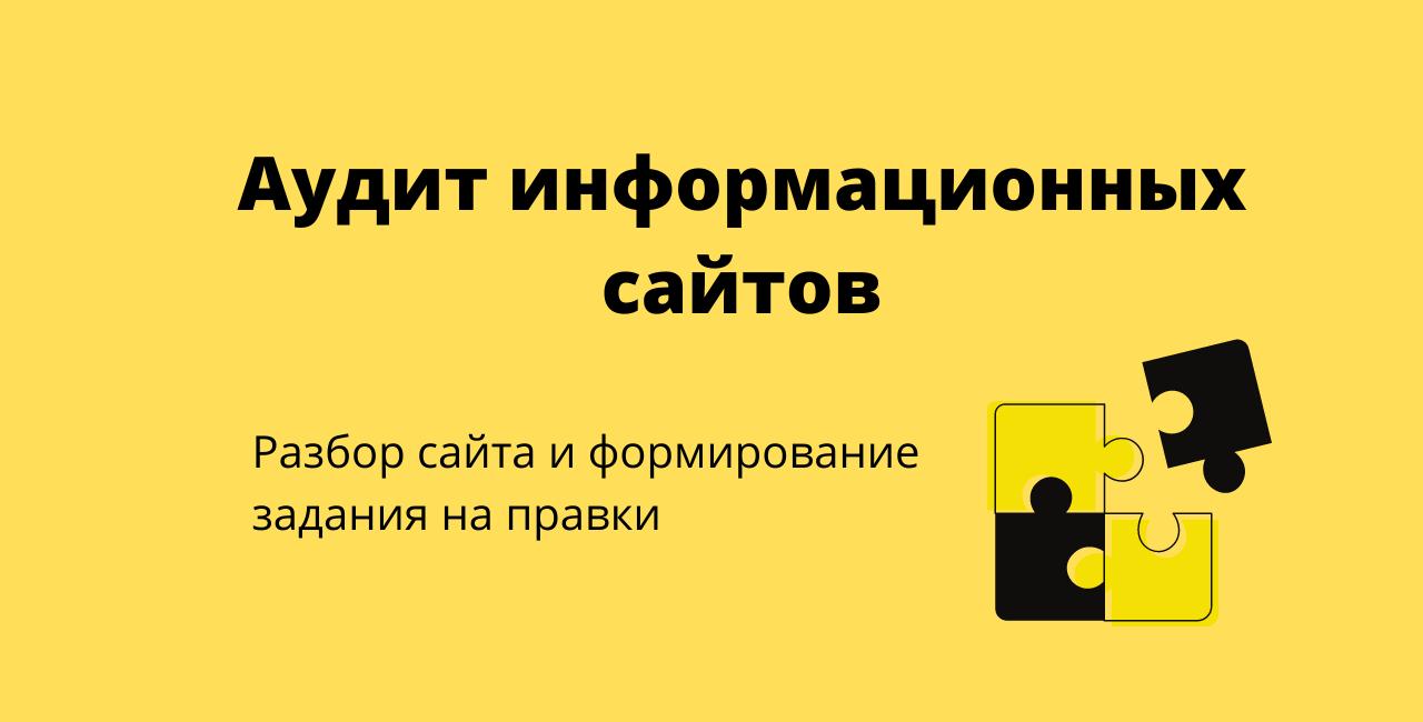 аудит информационных сайтов (2)