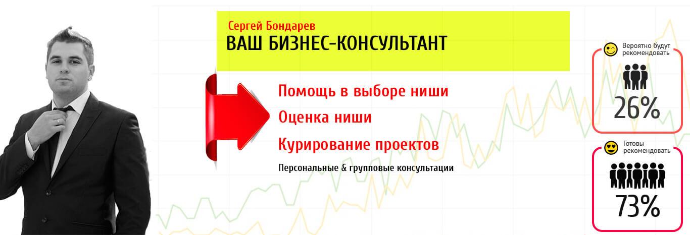 бизнес-консультант Сергей Бондарев (выбор бизнес ниши)
