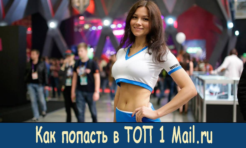 как попасть в топ 1 mail.ru