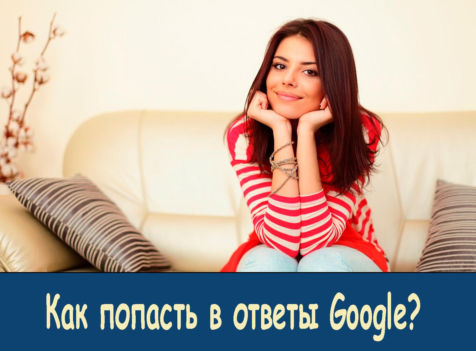 как попасть в ответы google