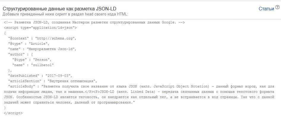 микроразметка статьи json ld