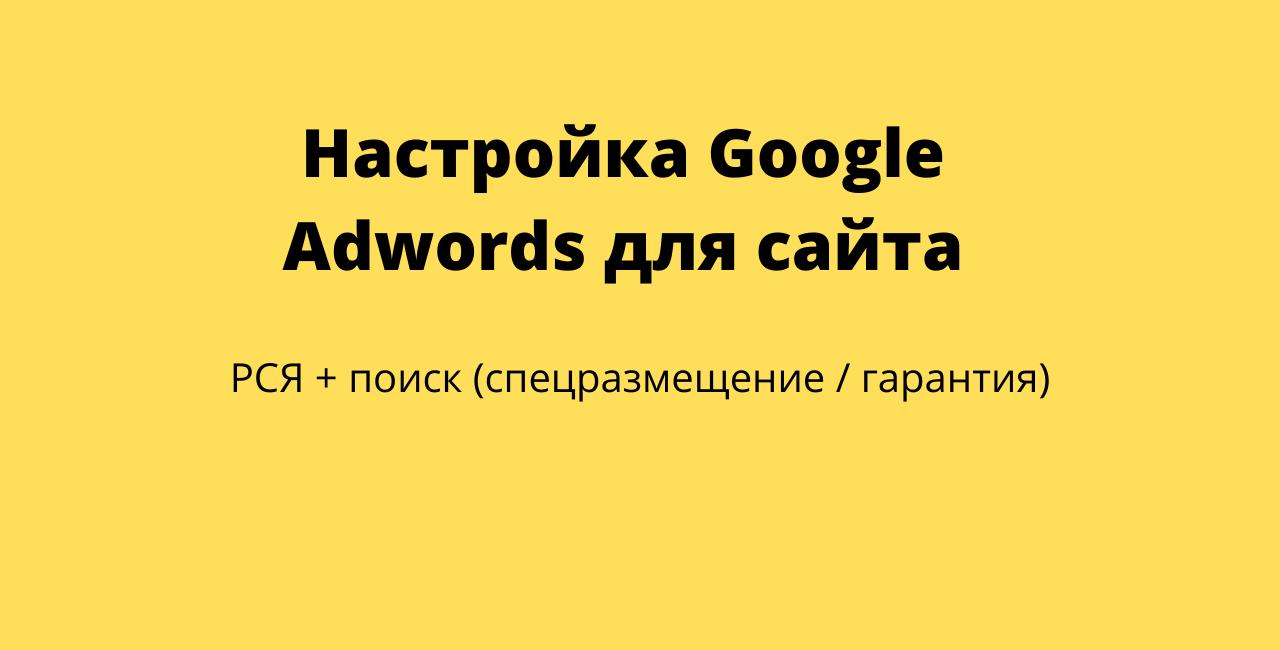 настройка google adwords (2)