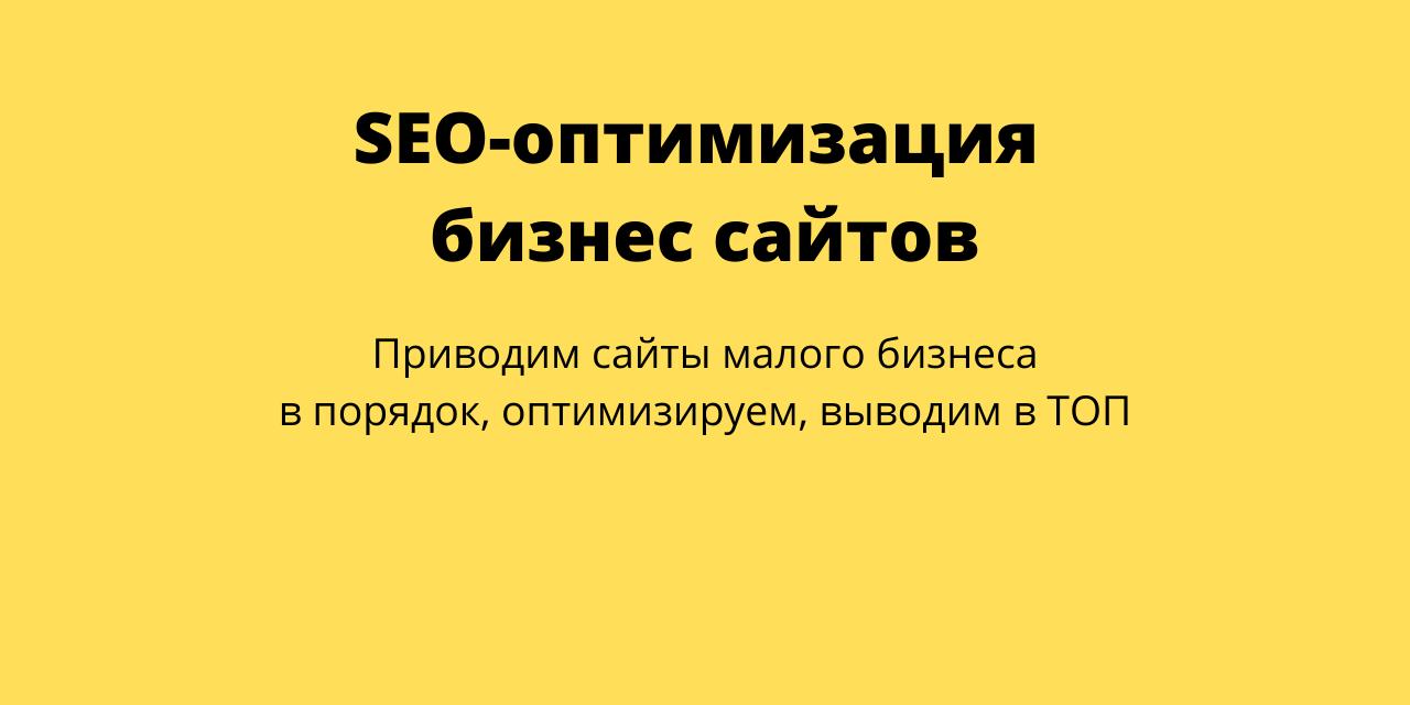 seo-оптимизация бизнес сайтов