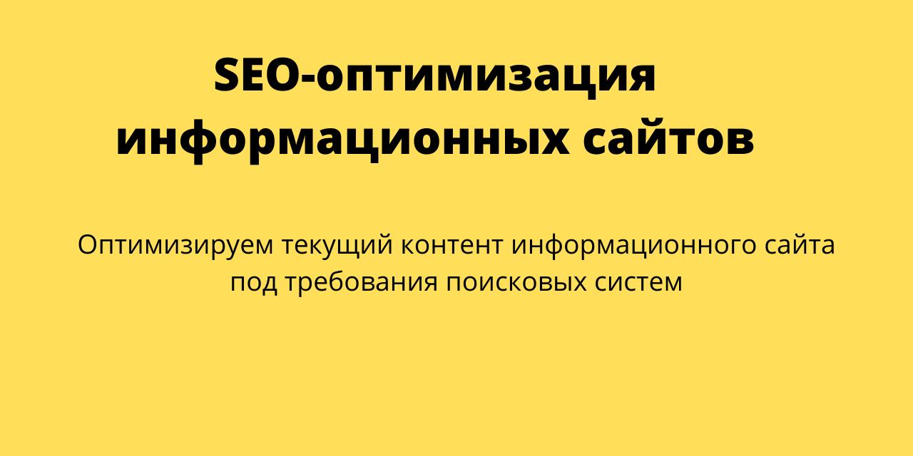 оптимизация информационных сайтов (2)