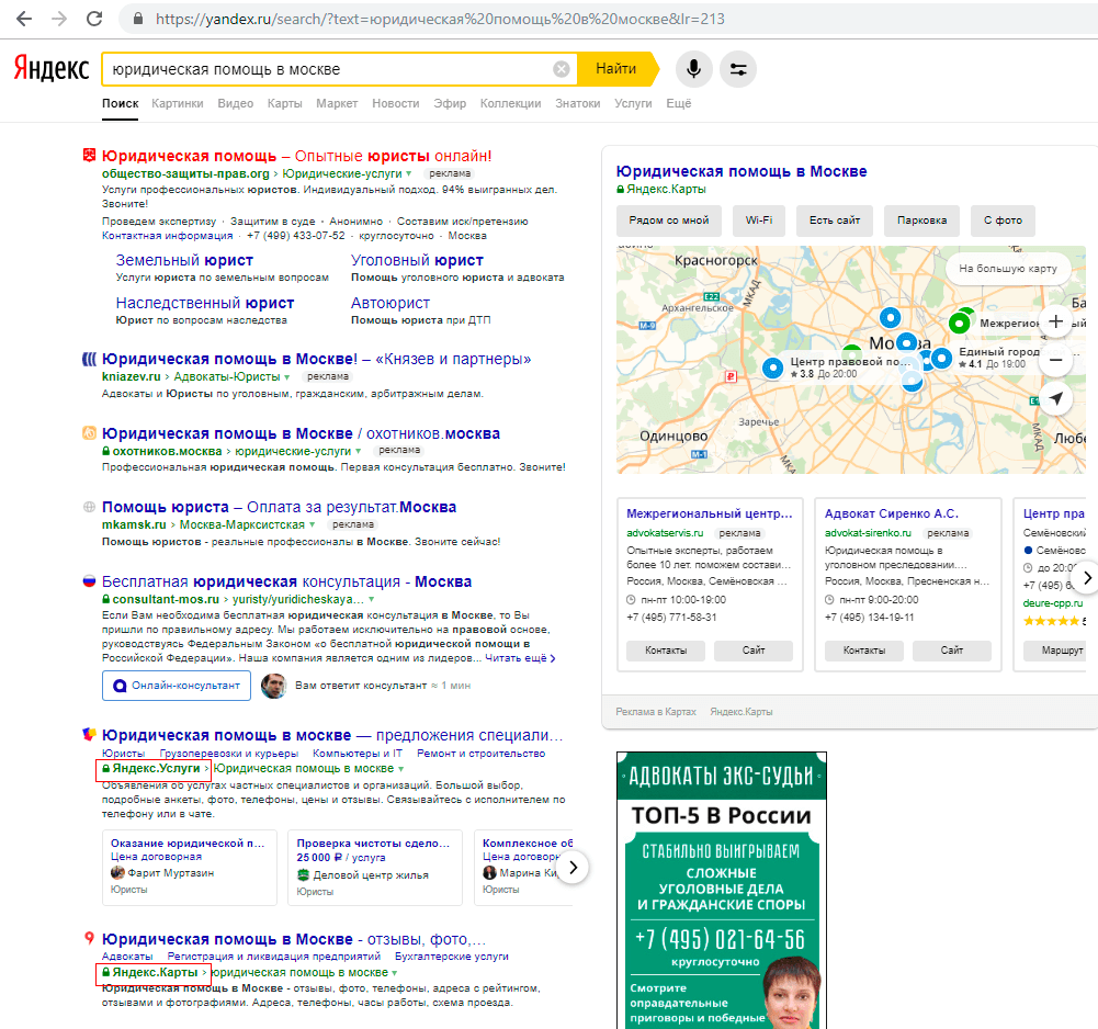 регион поиска москва запрос автоюрист