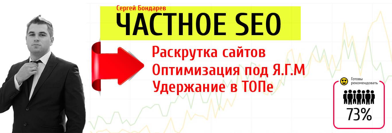 Сергей Бондарев SEO оптимизатор