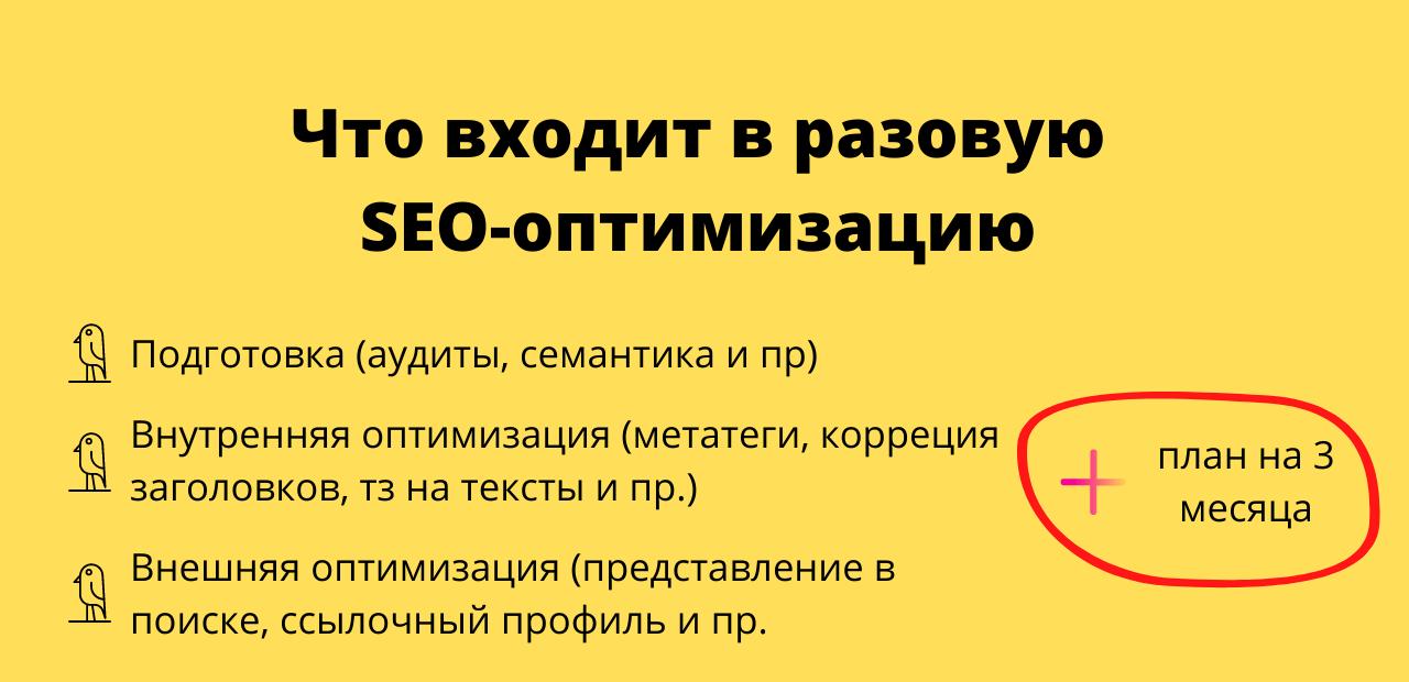 разовая seo-оптимизация сайта