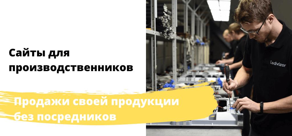 сайты для заводов и производств без посредников продажа товара