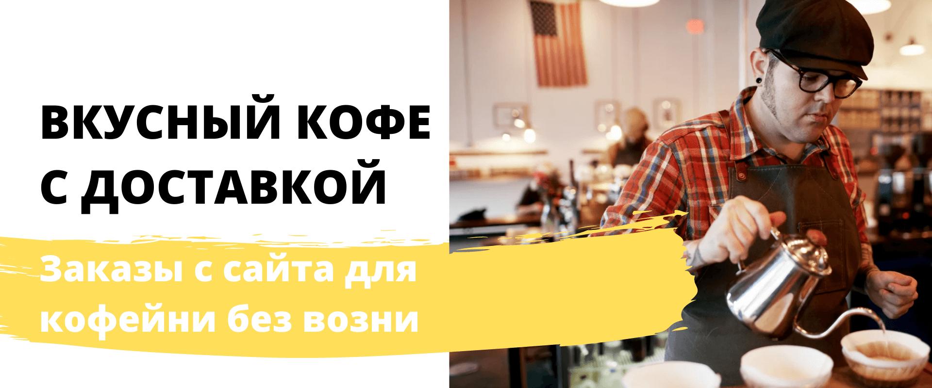 сайт для кофейни с онлайн заказами
