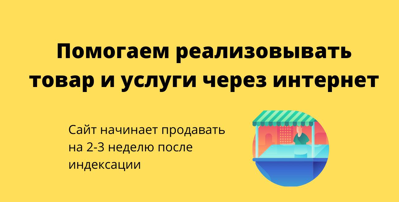 создание сайта для малого бизнеса (2)