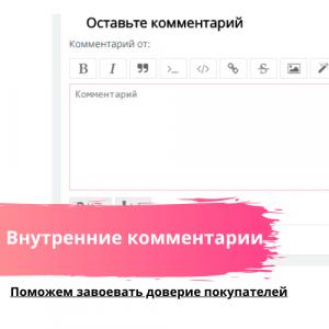 комментарии внутри сайта