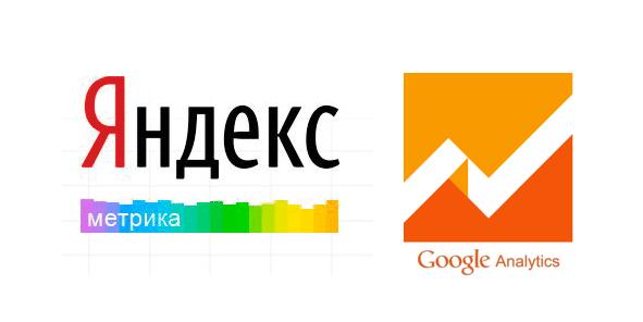 картинка: яндекс метрика и google analytics