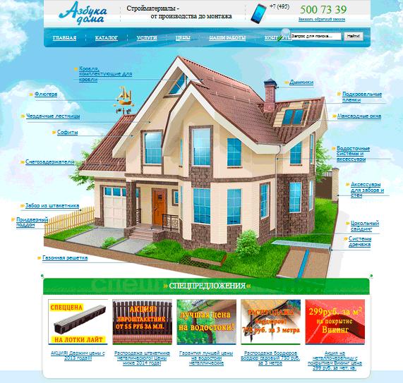 Азбука дома оптимизация сайтов от http://seo-ap.ru