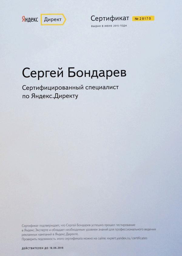 Сертификат-Яндекс-Директ-Бондарев-Серегей-http://seo-ap.ru