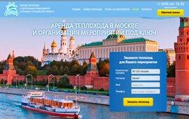 контекстная-реклама-аренда-теплоходов seo-ap.ru