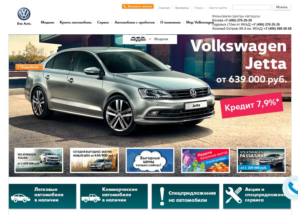 Продвижение по трафику автомобильного сайта официального дилера-seo-ap.ru