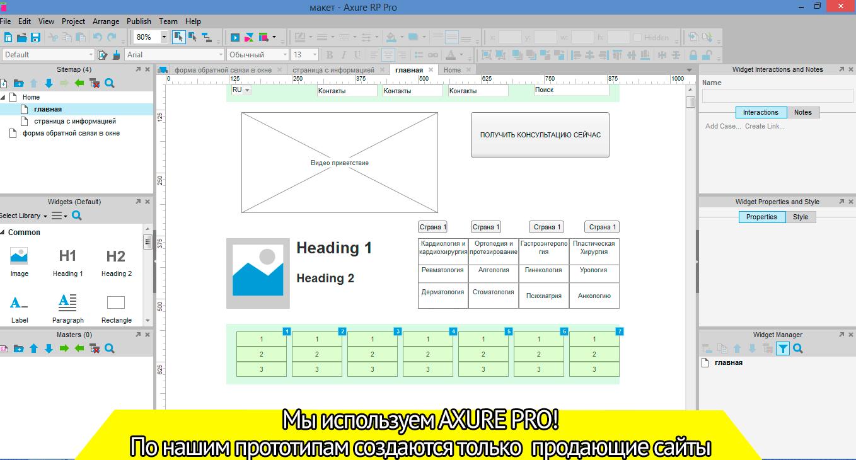 Axure PRO прототипирование сайтов