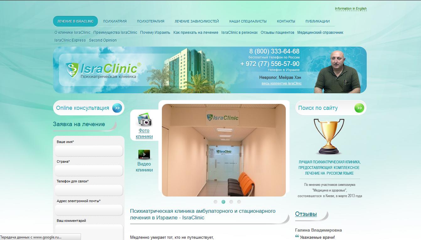 israclinic.com-продвижение по трафику в Google и Яндекс