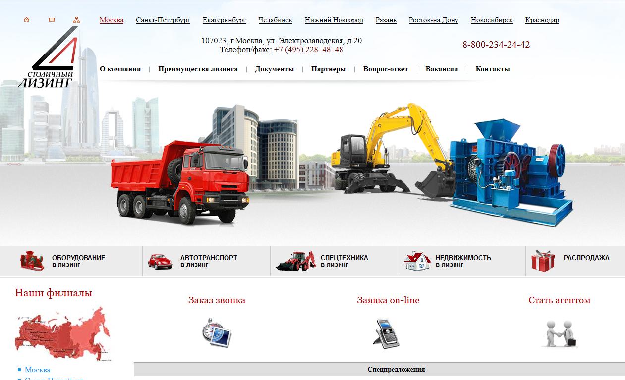 региональное продвижение сайт продажи спецтехникирегиональное продвижение сайт продажи спецтехники