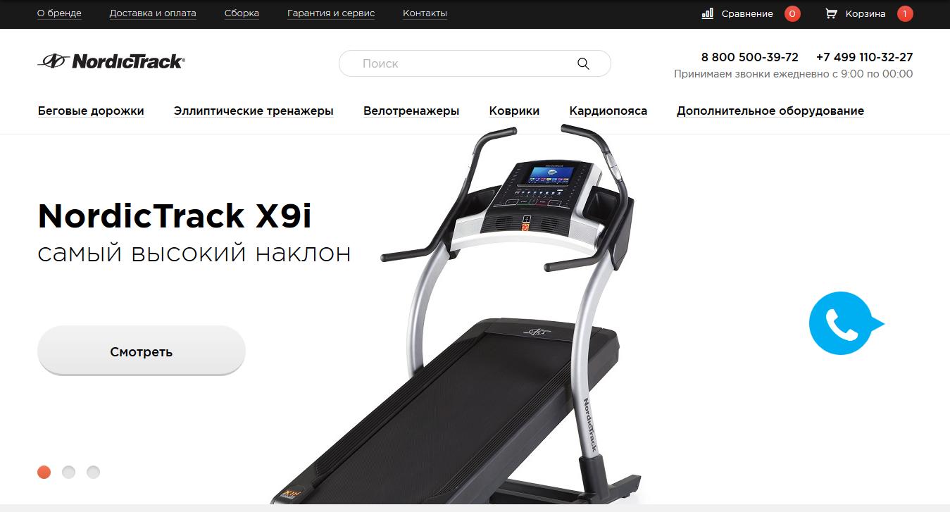 разовая оптимизация под продвижение по трафику nordictrack-official-dealer.ru