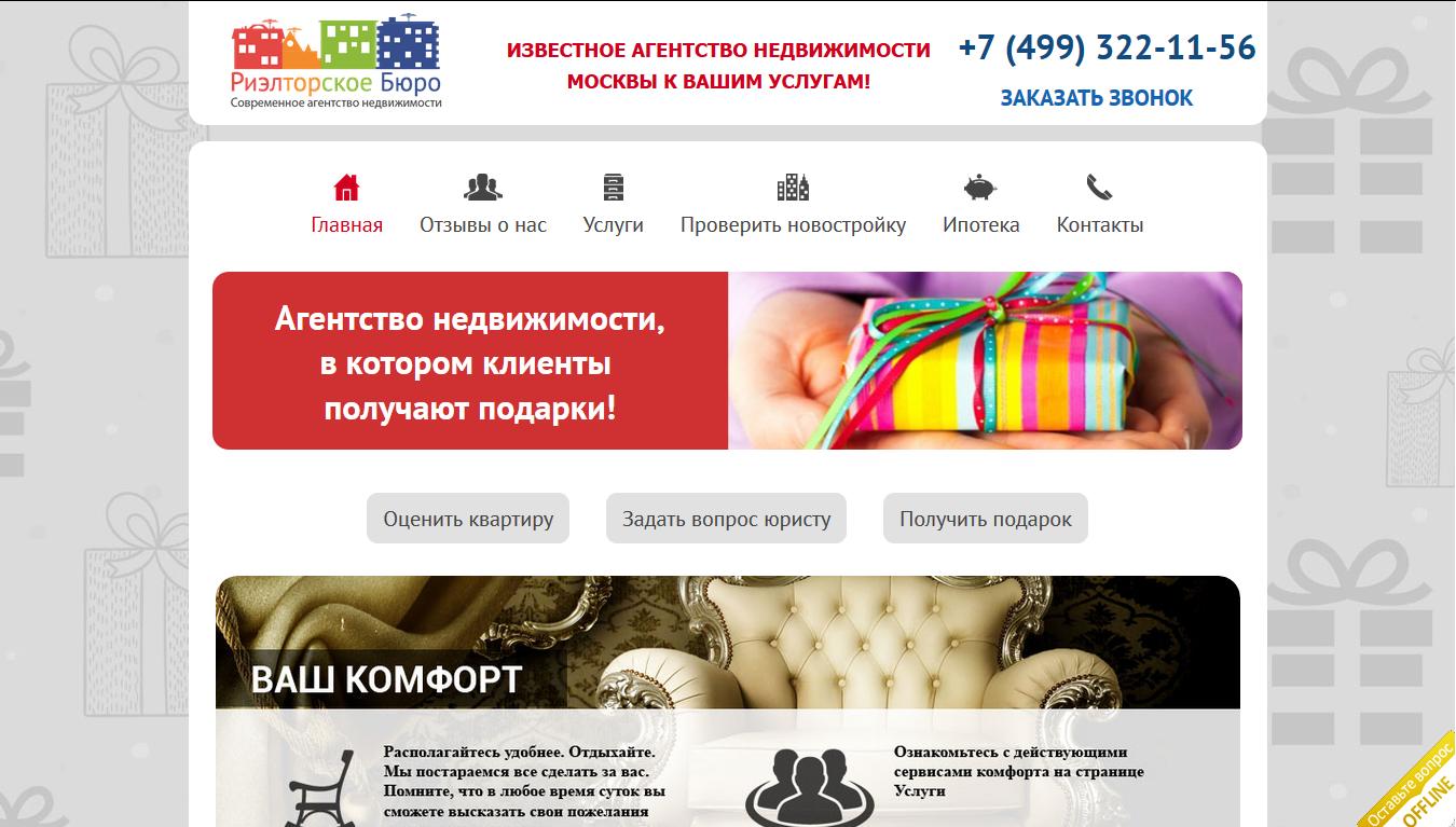 rb-expert.ru аудит и разовая оптимизация сайта под продвижения в Яндексе