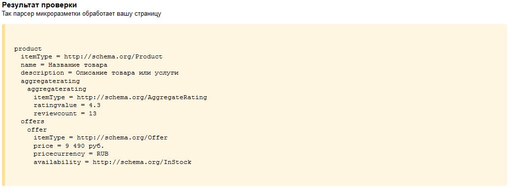 микроразметка schema для товаров проверка