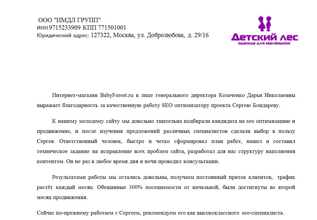 отзыв за seo-продвижение от интернет-магазина babyforest.ru