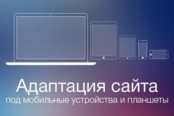 Адаптация сайта под мобильные устройства и планшеты