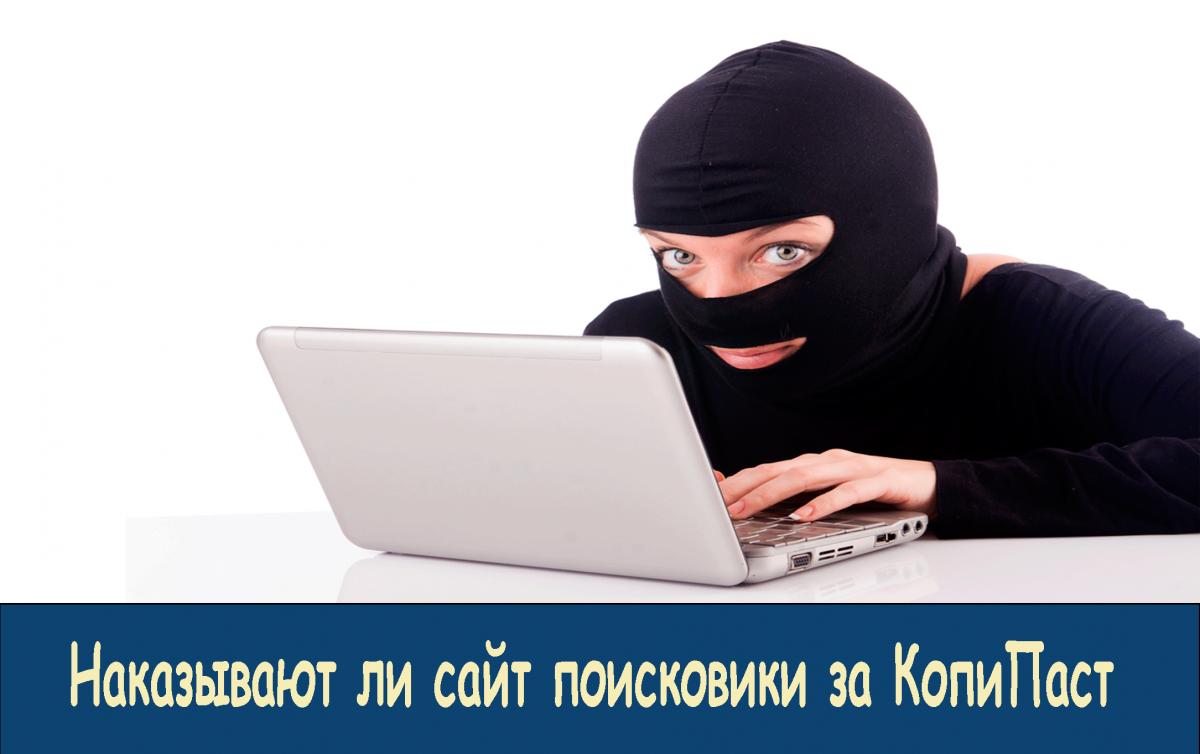 Наказывают ли сайт поисковики за копипаст