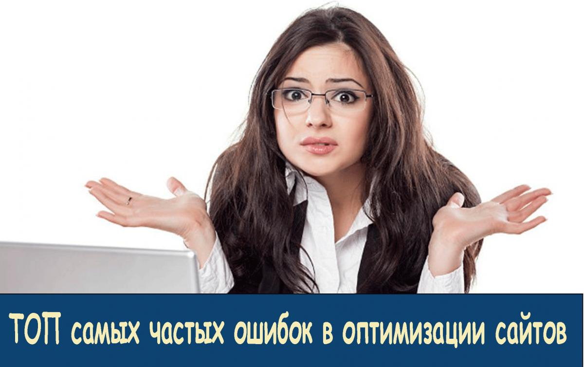 Основные ошибки оптимизации сайтов