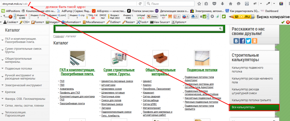 Для главной страницы калькуляторов Сейчас там адрес: http://stroymat.msk.ru/stroitelnye-kalkulyatory