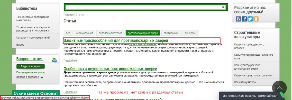 Статьи также не соблюдают наследование: http://stroymat.msk.ru/stati/url-статьи