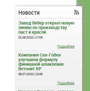 Нет главного url для раздела Новости http://stroymat.msk.ru/news/ - по данному URL должны выводится все анонсы новостей.
