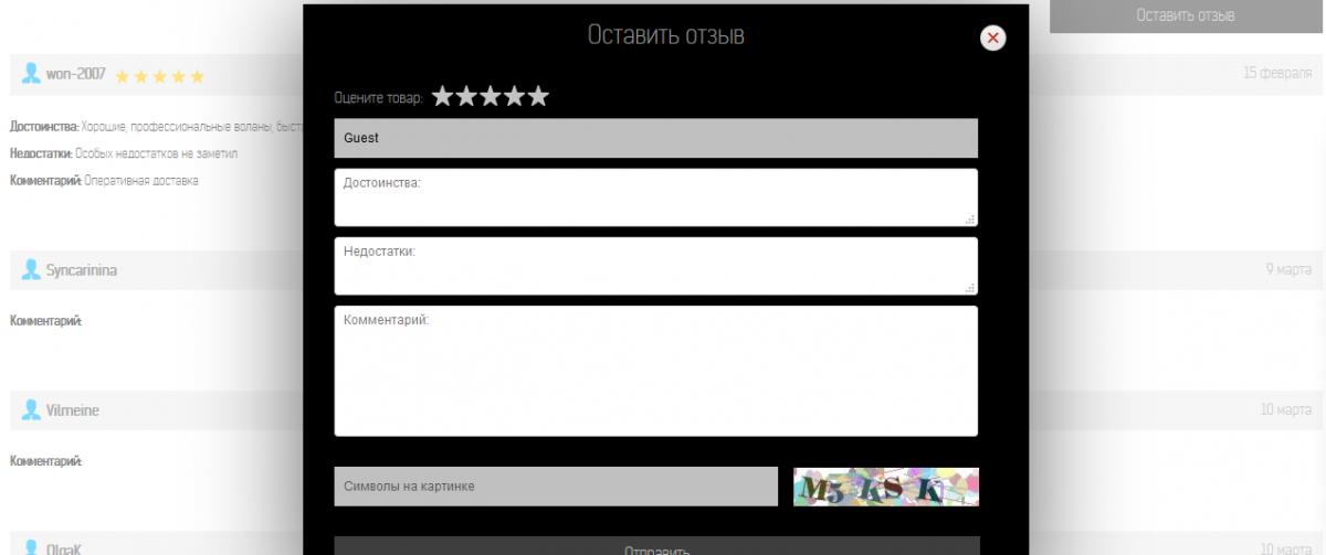 1) Создать раздел Отзывы (там должны выводится все отзывы на товары и сам магазин), в каждом товаре сделать вкладку Отзывы с формой оставления отзыва. http://lining.center/catalog/volany/volany_li_ning_a_300/ - пример реализации