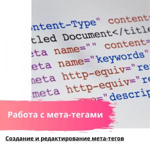 метатеги для сайта