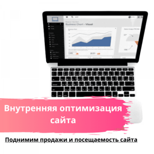 оптимизация страниц сайта