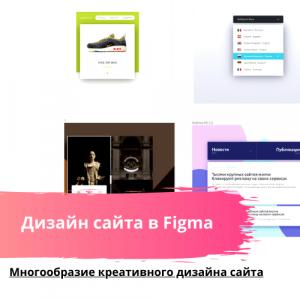 figma прототипирование