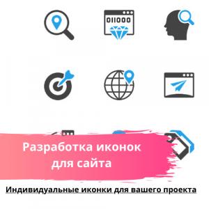 иконки для сайта отрисовка