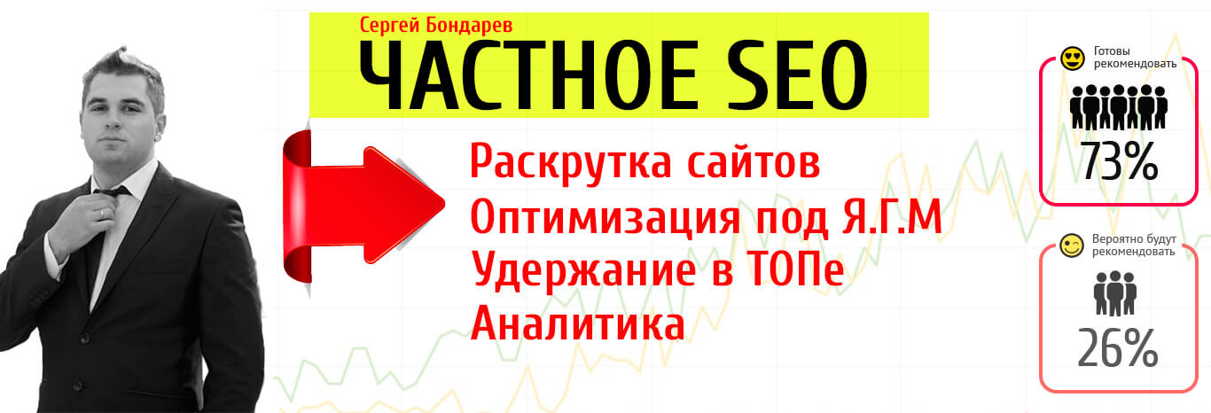 Сергей Бондарев SEO точка чатсный сео оптимизатор