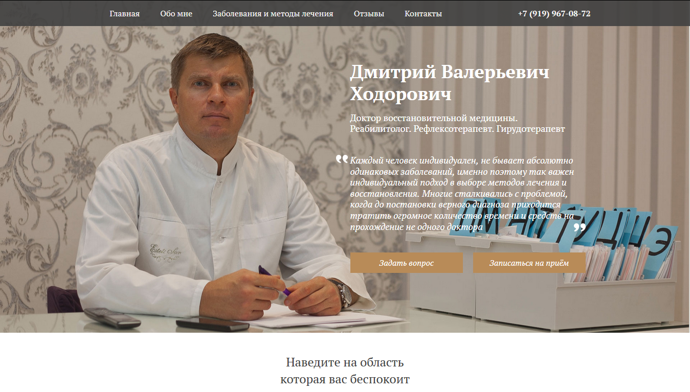 hodorovich.ru-разовая оптимизация под продвижение по трафику