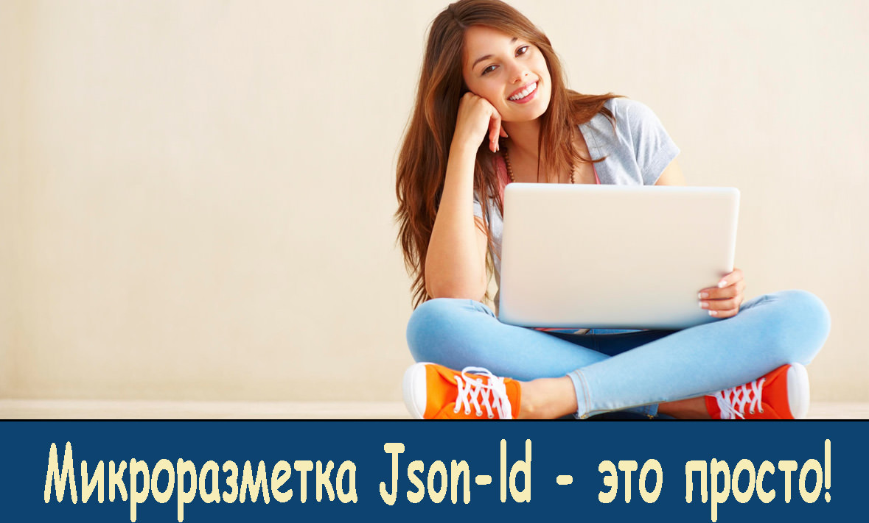 микроразметка json-ld для сайта. Как поставить себе на сайт без влезания вкод