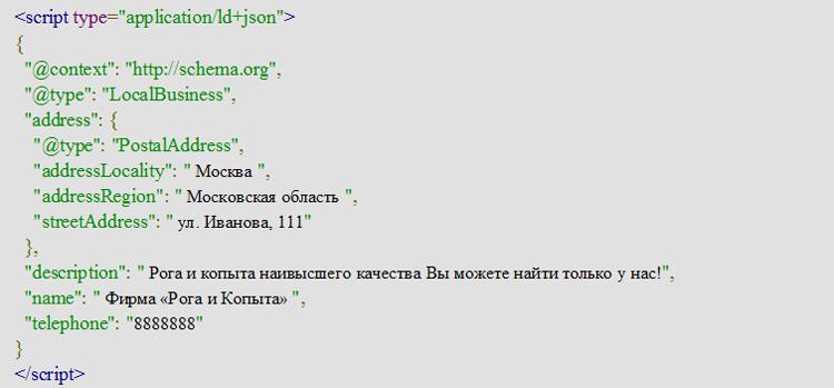 json-ld пример внедрения в страницу
